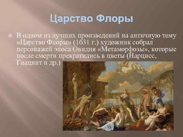 Царство Флоры В одном из лучших произведений на античную тему «Царство Флоры» (1 б