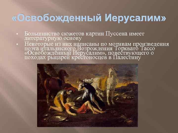 «Освобожденный Иерусалим» § § Большинство сюжетов картин Пуссена имеет литературную основу Некоторые из