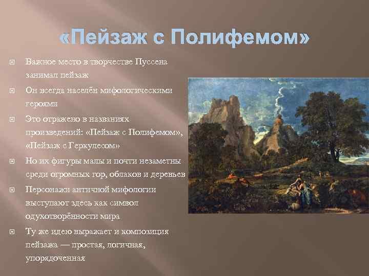 «Пейзаж с Полифемом» Важное место в творчестве Пуссена занимал пейзаж Он всегда населён