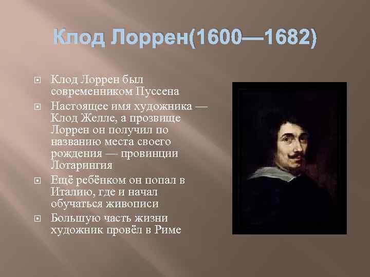 Клод Лоррен(1600— 1682) Клод Лоррен был современником Пуссена Настоящее имя художника — Клод Желле,