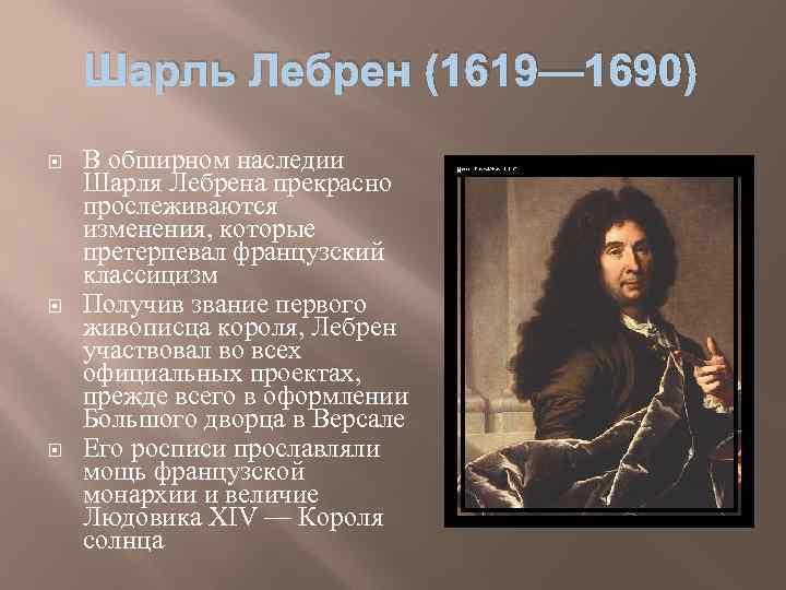 Шарль Лебрен (1619— 1690) В обширном наследии Шарля Лебрена прекрасно прослеживаются изменения, которые претерпевал