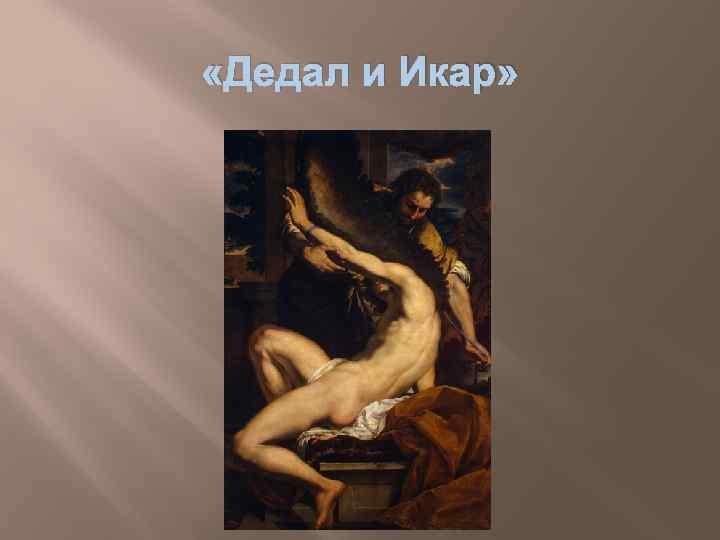 «Дедал и Икар»