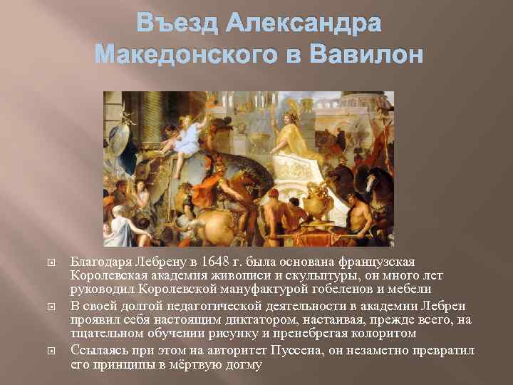 Въезд Александра Македонского в Вавилон Благодаря Лебрену в 1648 г. была основана французская Королевская