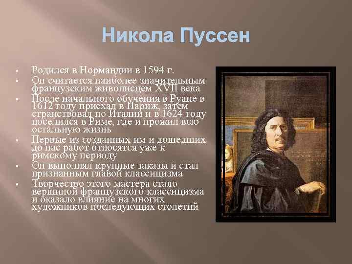 Никола Пуссен § § § Родился в Нормандии в 1594 г. Он считается наиболее