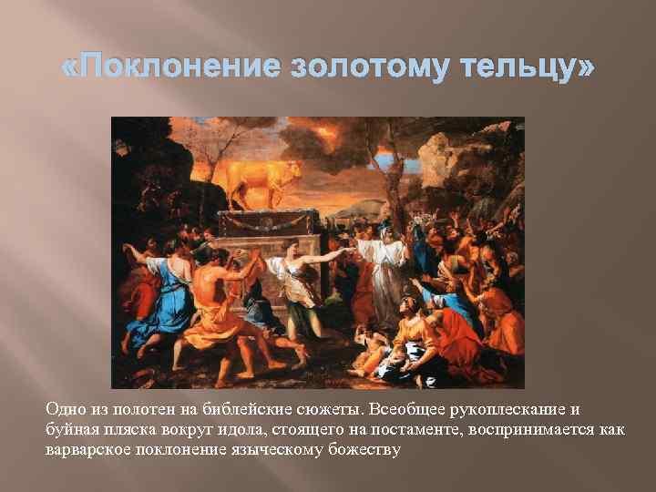 «Поклонение золотому тельцу» Одно из полотен на библейские сюжеты. Всеобщее рукоплескание и буйная