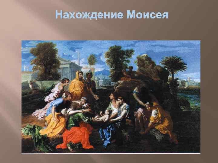 Нахождение Моисея