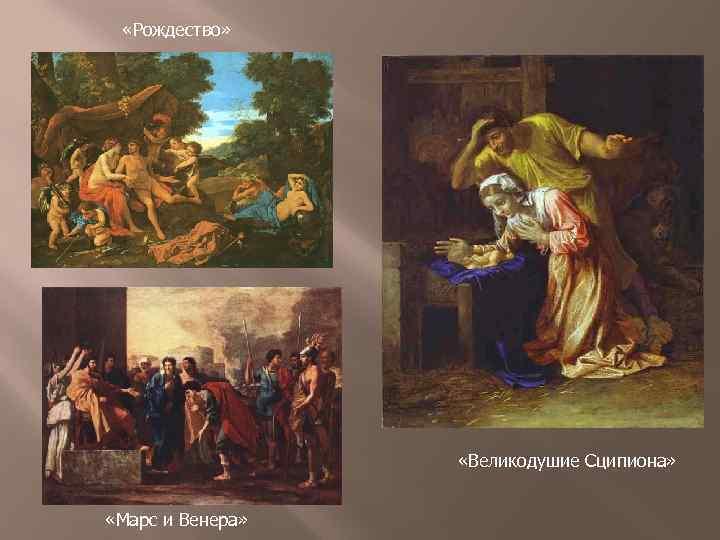 «Рождество» «Великодушие Сципиона» «Марс и Венера»