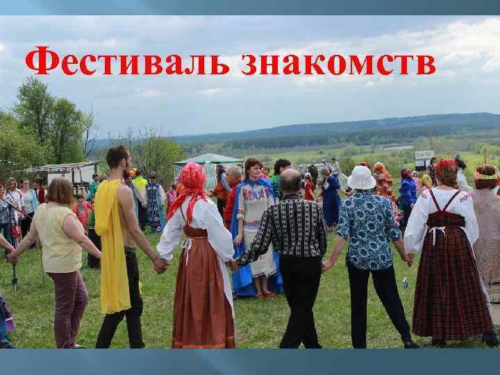 Знакомств фестиваль