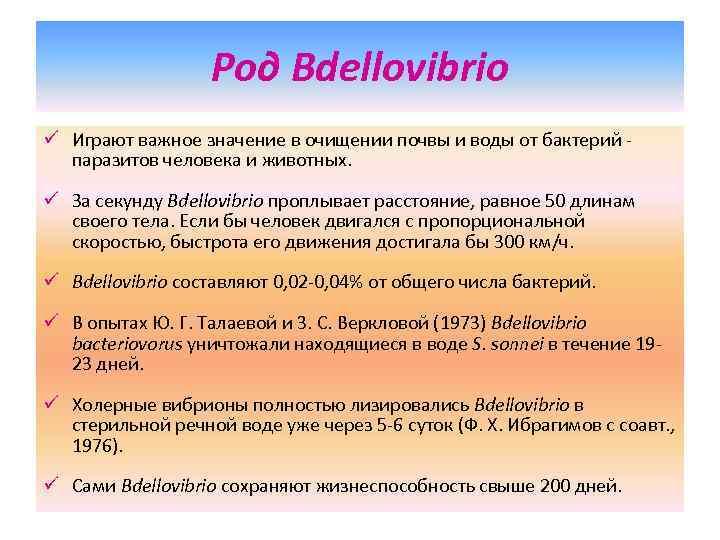 Род Bdellovibrio ü Играют важное значение в очищении почвы и воды от бактерий -