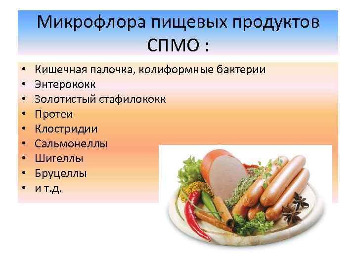 Микрофлора пищевых продуктов СПМО : • • • Кишечная палочка, колиформные бактерии Энтерококк Золотистый