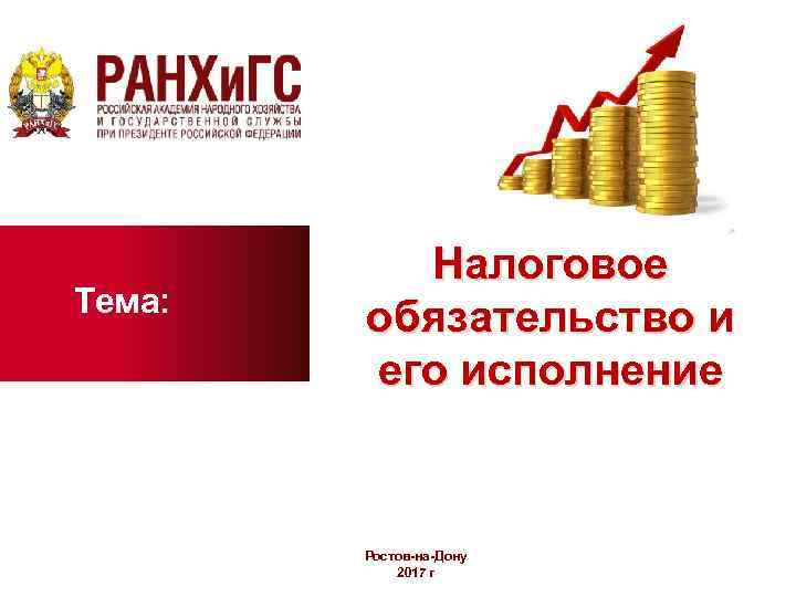Тема: Налоговое обязательство и его исполнение Ростов-на-Дону 2017 г