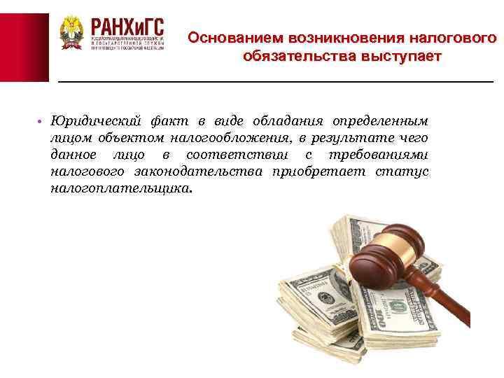 Основанием возникновения налогового обязательства выступает • Юридический факт в виде обладания определенным лицом объектом