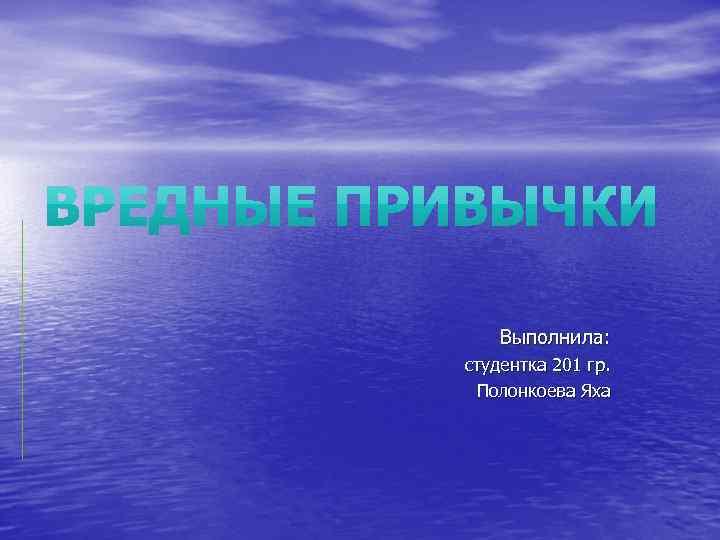 Выполнила: студентка 201 гр. Полонкоева Яха
