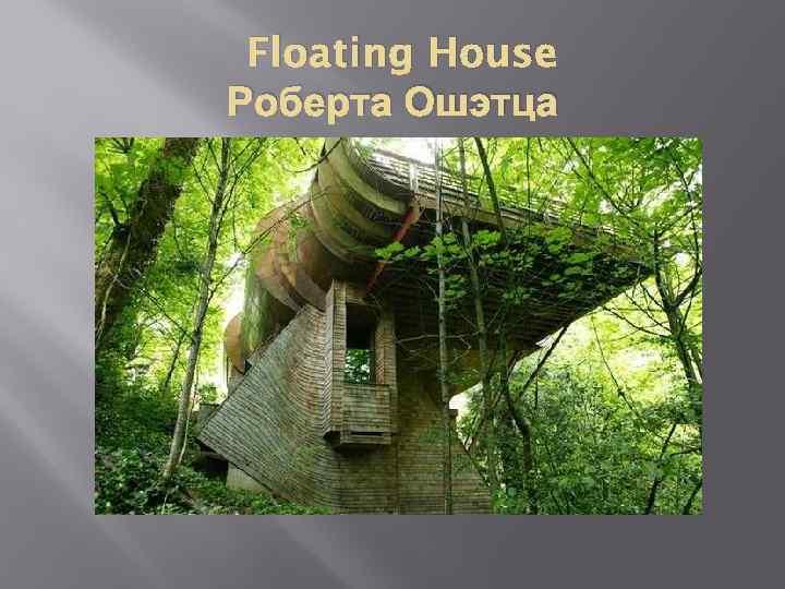 Floating House Роберта Ошэтца