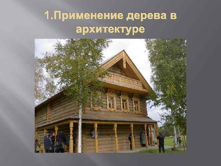 1. Применение дерева в архитектуре