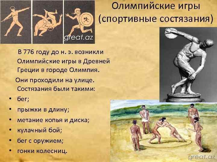 Зрелища возникшие в древности доклад 7809