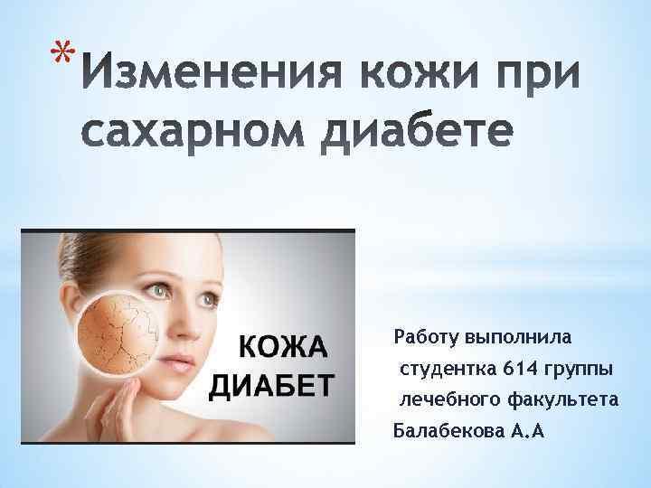 * Работу выполнила студентка 614 группы лечебного факультета Балабекова А. А