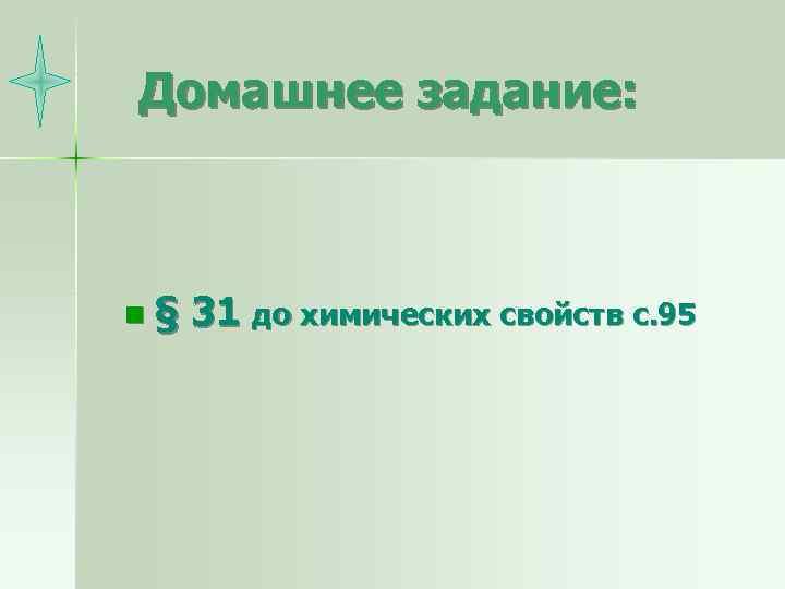 Домашнее задание: n§ 31 до химических свойств с. 95
