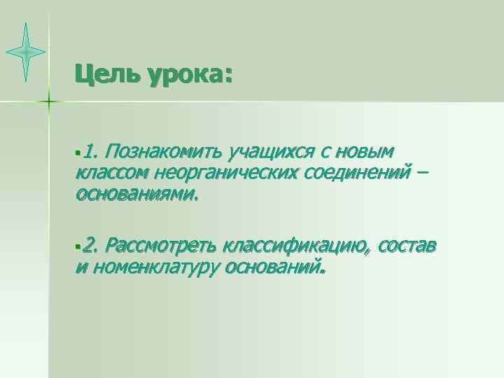 Цель урока: § 1. Познакомить учащихся с новым классом неорганических соединений – основаниями. §