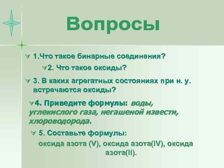 Ú 1. Что такое бинарные соединения? Ú 2. Что такое оксиды? Ú 3. В