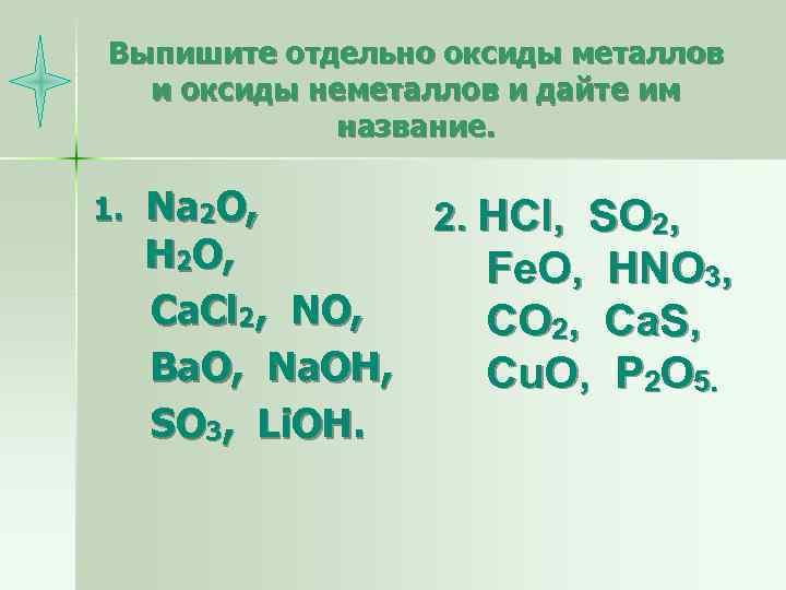 Выпишите отдельно оксиды металлов и оксиды неметаллов и дайте им название. 1. Na 2