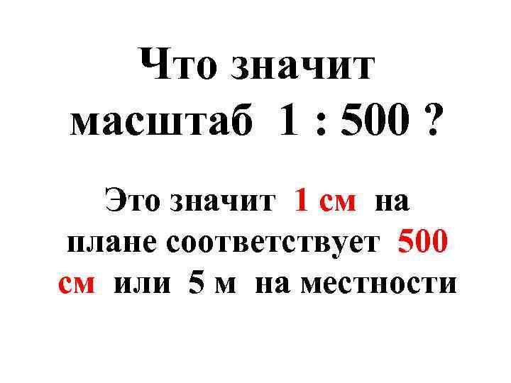 что значит 500 к