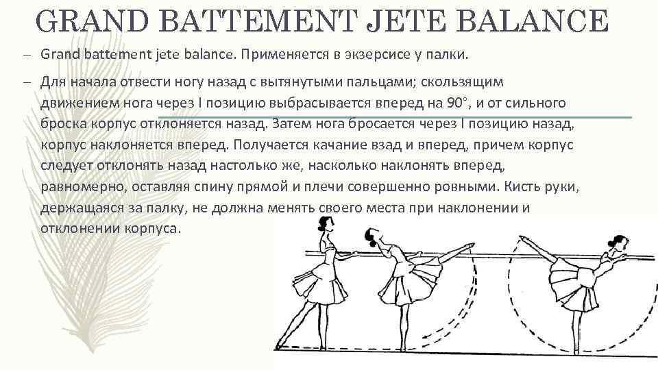 откровенных, термины классического танца в картинках составе нет ничего