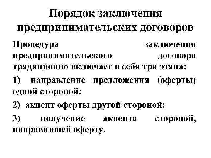 Принцип свободы предпринимательского договора - Vnisi ...