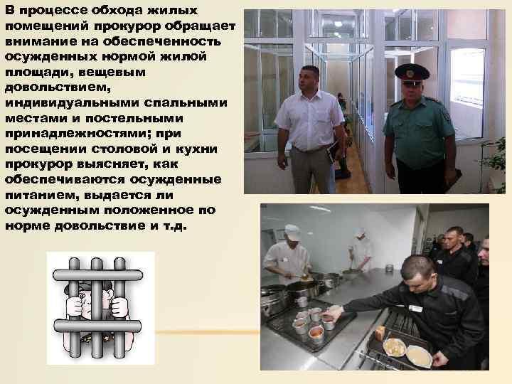 Глава IV. Режим в местах лишения свободы / КонсультантПлюс