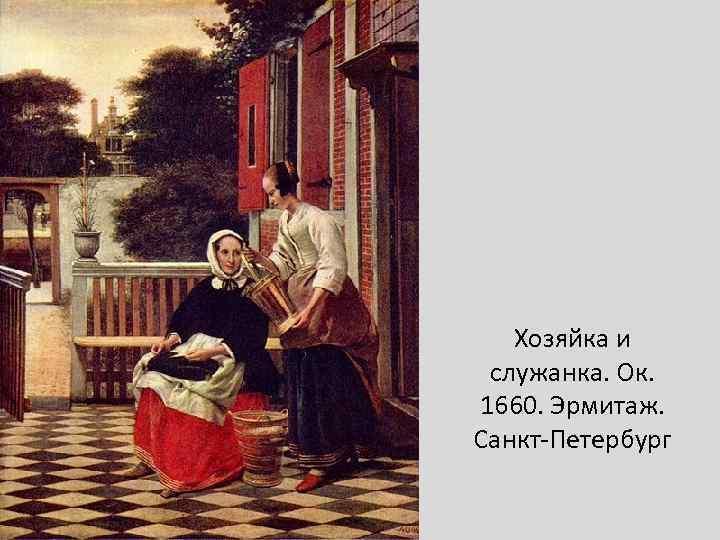 hozyayka-i-sluzhanka-v-horoshem-kachestve