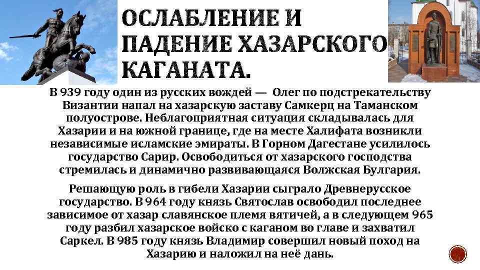 ОСЛАБЛЕНИЕ И ПАДЕНИЕ ХАЗАРСКОГО КАГАНАТА. В 939 году один из русских вождей — Олег