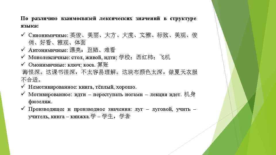 По различию взаимосвязей лексических значений в структуре языка: ü Синонимичные: 英俊、美丽、大方、大度、文雅、标致、美观、俊 俏、好看、雅观、体面 ü Антонимичные: