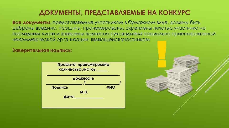 Предоставление документов на конкурс