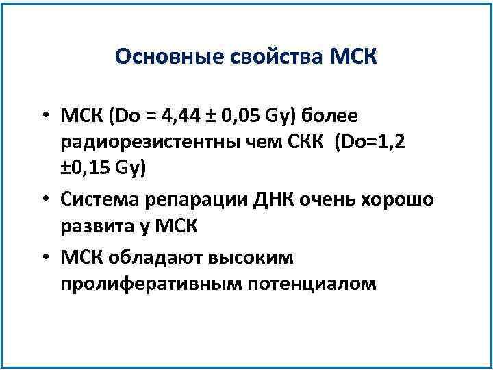Основные свойства МСК • МСК (Do = 4, 44 ± 0, 05 Gy) более