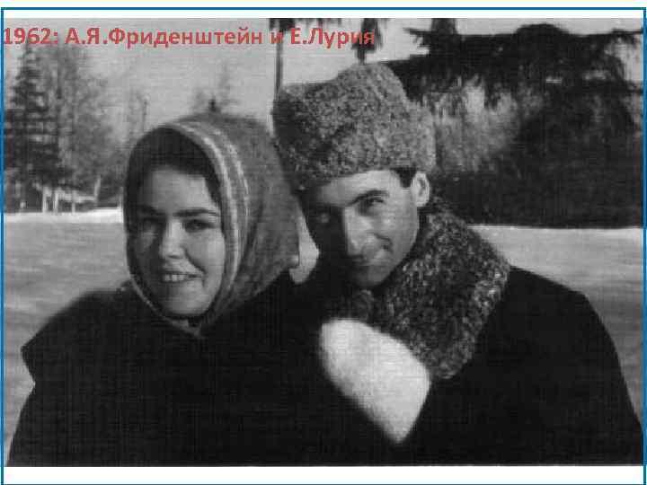 1962: А. Я. Фриденштейн и Е. Лурия