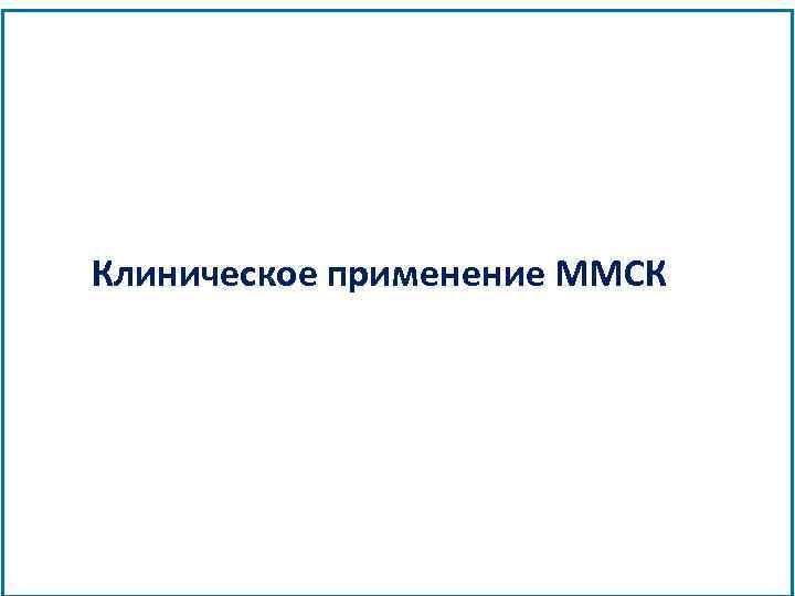 Клиническое применение ММСК