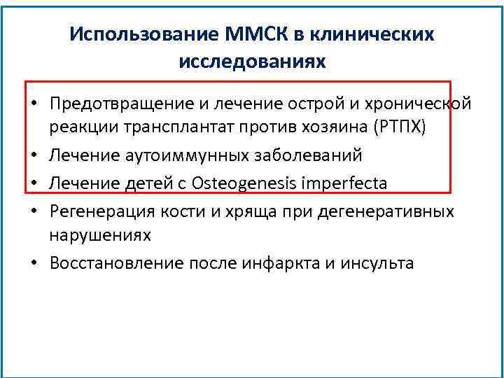 Использование ММСК в клинических исследованиях • Предотвращение и лечение острой и хронической реакции трансплантат