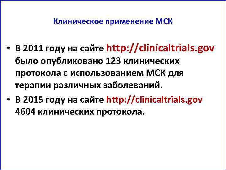 Клиническое применение МСК • В 2011 году на сайте http: //clinicaltrials. gov было опубликовано