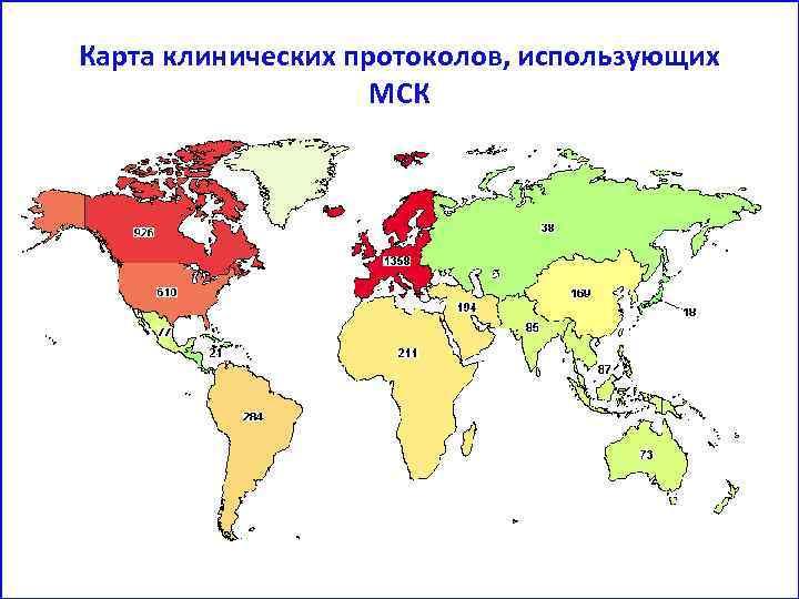 Карта клинических протоколов, использующих МСК