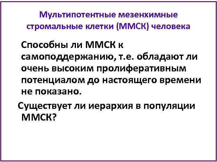 Мультипотентные мезенхимные стромальные клетки (ММСК) человека Способны ли ММСК к самоподдержанию, т. е. обладают