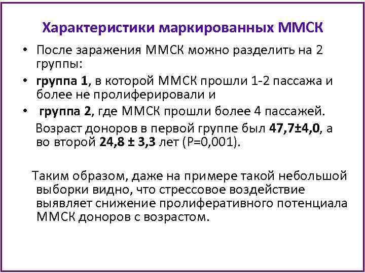 Характеристики маркированных ММСК • После заражения ММСК можно разделить на 2 группы: • группа