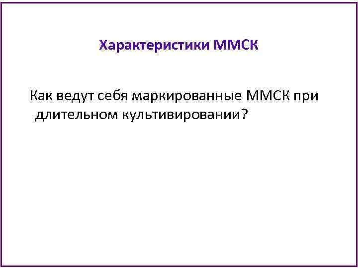 Характеристики ММСК Как ведут себя маркированные ММСК при длительном культивировании?