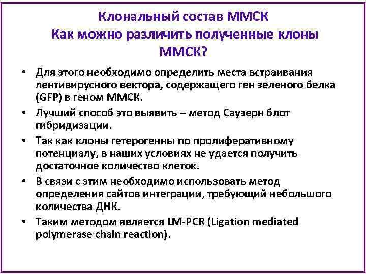 Клональный состав ММСК Как можно различить полученные клоны ММСК? • Для этого необходимо определить