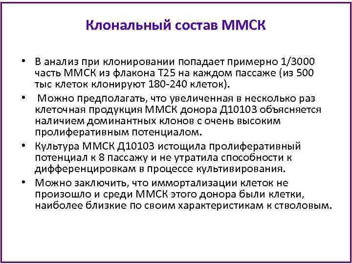 Клональный состав ММСК • В анализ при клонировании попадает примерно 1/3000 часть ММСК из