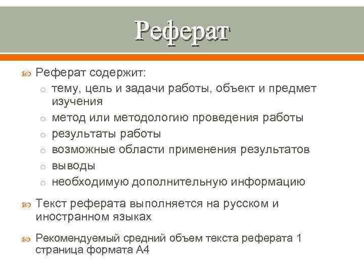 Реферат содержит: o тему, цель и задачи работы, объект и предмет изучения o метод