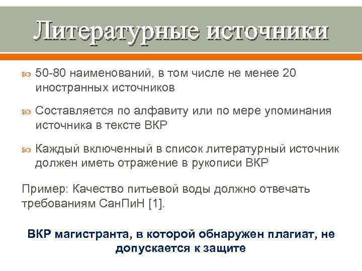 Литературные источники 50 -80 наименований, в том числе не менее 20 иностранных источников Составляется