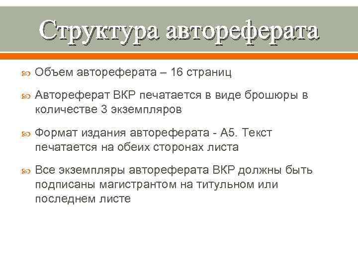 Структура автореферата Объем автореферата – 16 страниц Автореферат ВКР печатается в виде брошюры в