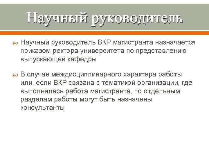 Научный руководитель ВКР магистранта назначается приказом ректора университета по представлению выпускающей кафедры В случае