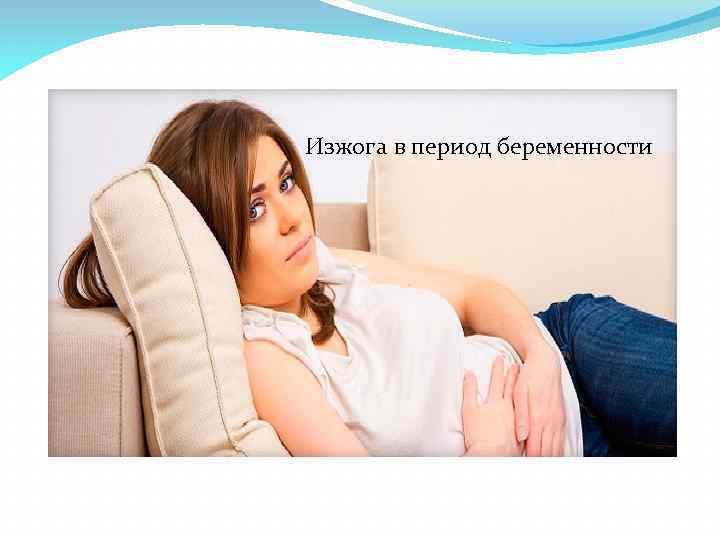 Изжога в период беременности