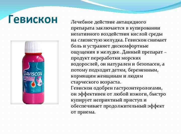 Гевискон Лечебное действие антацидного препарата заключается в купировании негативного воздействия кислой среды на слизистую